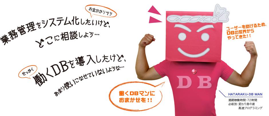 業務管理のシステム化や、働くDBの導入は「働くDBマン」にお任せください!