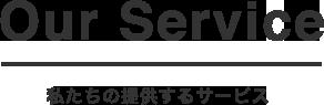 Our Service | 私たちの提供するサービス