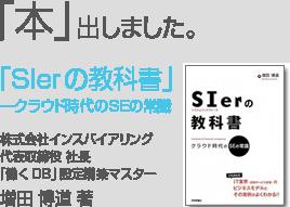 「本」出しました。増田博道著「SIerの教科書」技術評論社より販売中!
